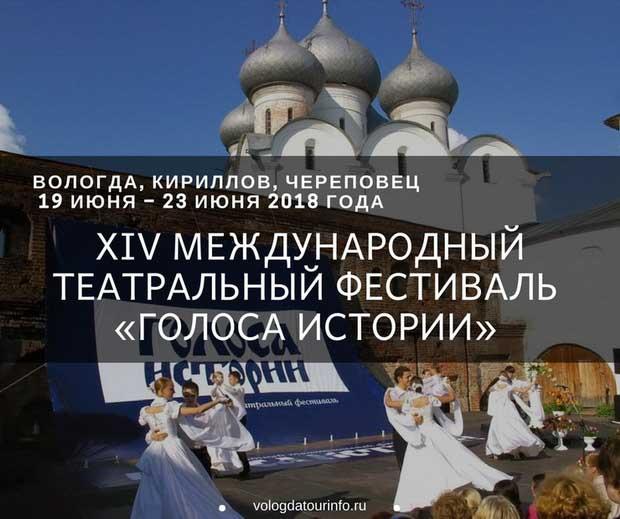 Вологодчина приглашает на Фестивальное лето!
