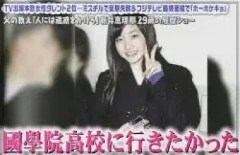 新井恵理那,アナウンサー,セント・フォース,かわいい,若い頃,学生時代,高校時代