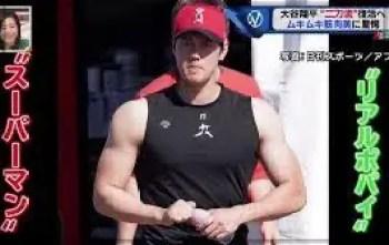 大谷翔平,野球,メジャーリーガー,エンゼルス,筋肉