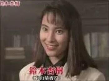 鈴木杏樹,女優,若い頃,デビュー当時