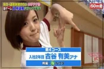 古谷有美,アナウンサー,TBS,可愛い,若い頃,2013年