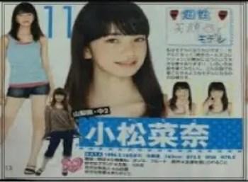 小松菜奈,女優,モデル,可愛い,2008年