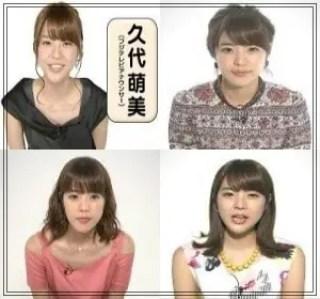 久代萌美,アナウンサー,フジテレビ,可愛い,若い頃,2013年