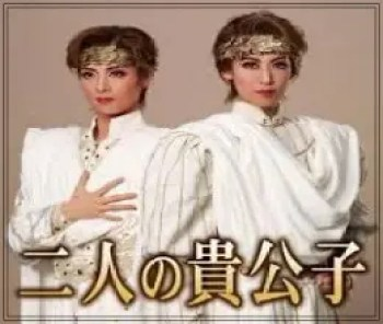 明日海りお,宝塚歌劇団,89期生,花組,トップスター,月組,2009年