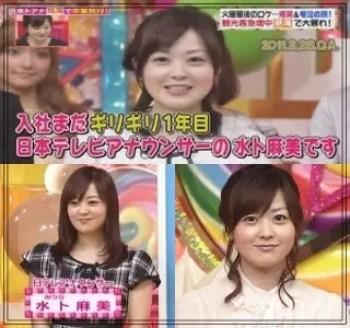 水卜麻美,アナウンサー,日本テレビ,可愛い,若い頃,2011年