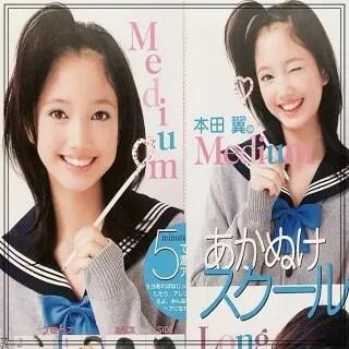 本田翼,女優,モデル,Youtuber,スターダストプロモーション,可愛い,若い頃,デビュー当時