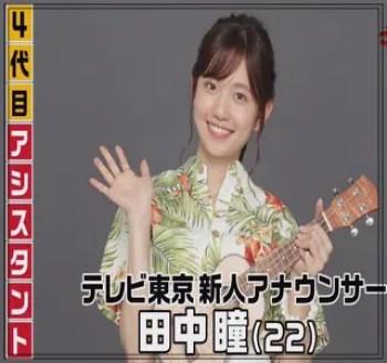 田中瞳,アナウンサー,テレビ東京,可愛い,2019年