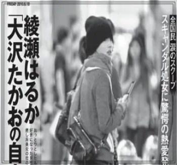 綾瀬はるか,女優,ホリプロ,綺麗,歴代彼氏,恋愛遍歴,大沢たかお