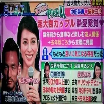 柴咲コウ,女優,歌手,実業家,歴代彼氏,恋愛遍歴,中田英寿
