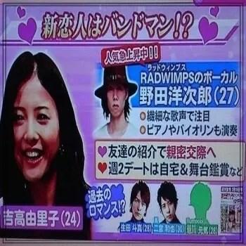 吉高由里子,女優,歴代彼氏,恋愛遍歴,野田洋次郎