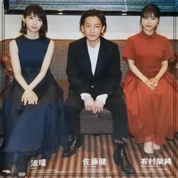 有村架純,女優,フラーム,歴代彼氏,恋愛遍歴,佐藤健