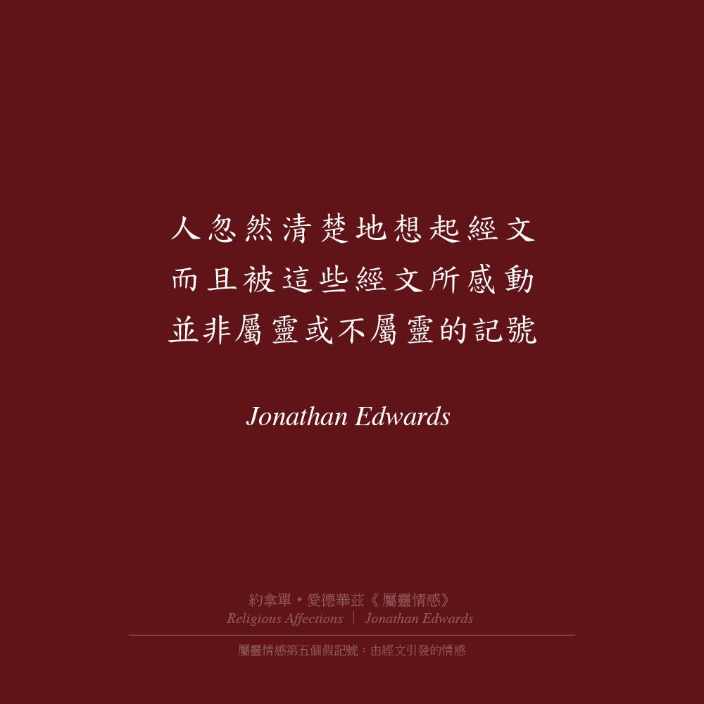 一個人忽然清楚地想起聖經的經文,而且被這些經文所感動,並不是這情感屬靈或不屬靈的記號