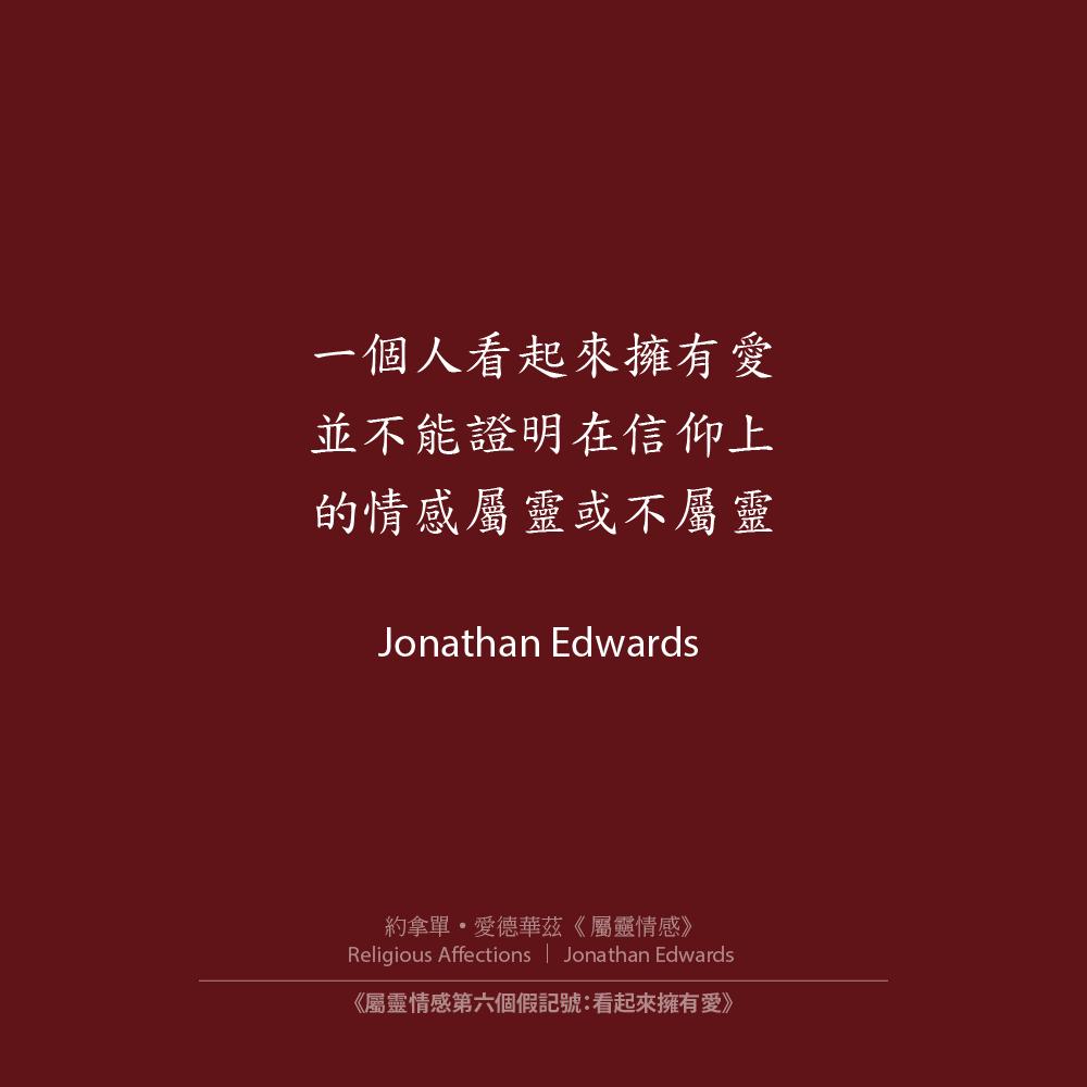一個人看起來擁有愛並不能夠證明他在信仰的情感屬靈或不屬靈