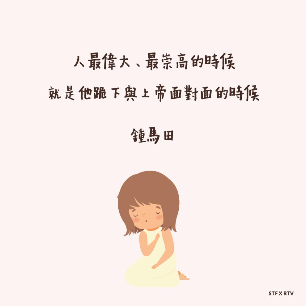 人最偉大、最崇高的時候,就是他跪下與上帝面對面的時候。——鍾馬田