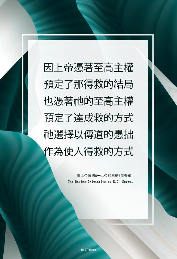 我們傳福音主要原因 因上帝憑著至高主權 預定了那得救的結局 也憑著祂的至高主權 預定了達成救的方式 祂選擇以傳道的愚拙 作為使人得救的方式