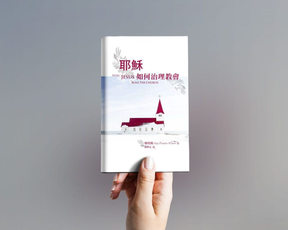 This image has an empty alt attribute; its file name is cover-耶穌如何治理教會華特斯-Hardcover-Book-In-Hand-Mockup-1-1024x819.jpg