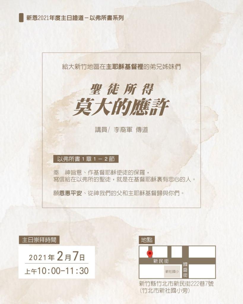 新竹恩憫改革宗團契 2021年2月開始「正式」的植堂預備