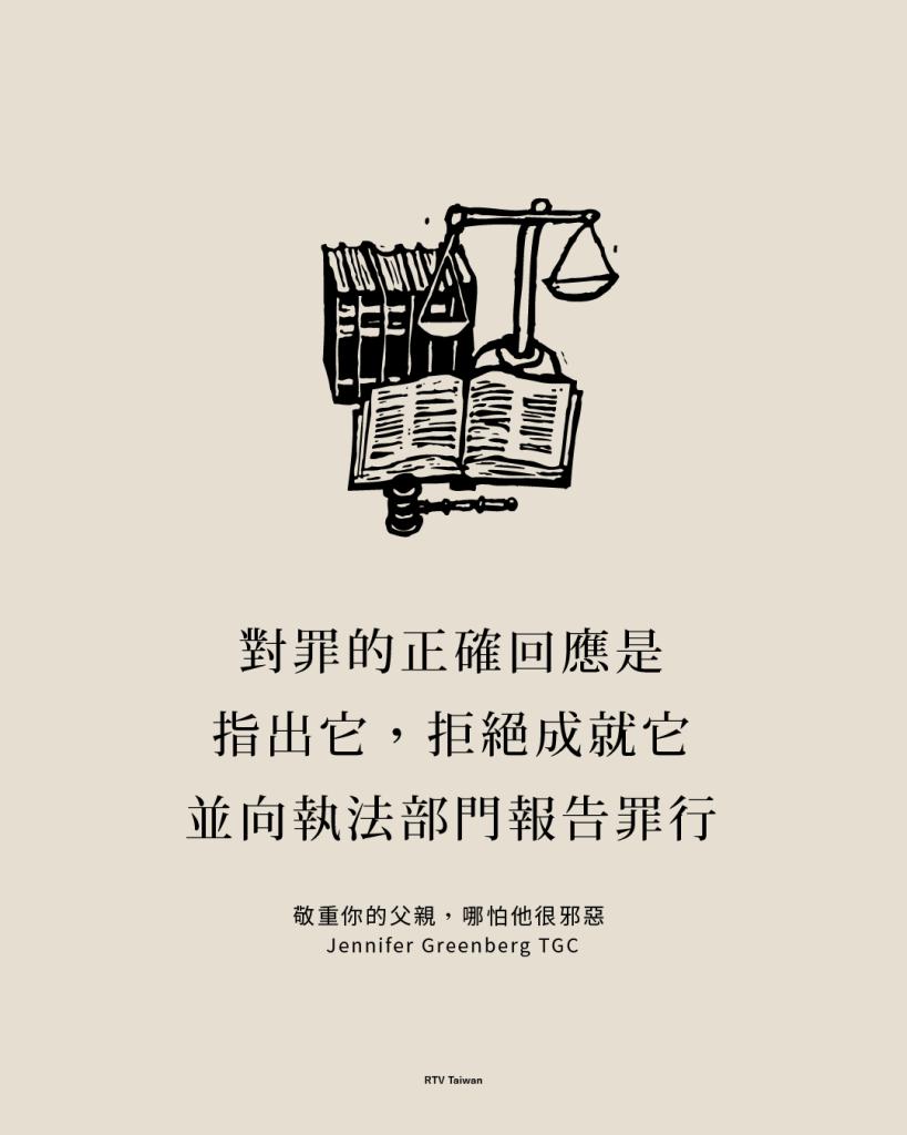罪的正確回應是指出它,拒絕成就它,並向執法部門報告罪行。