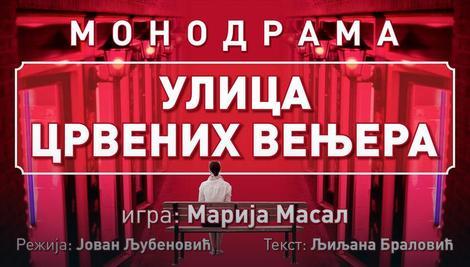 """Улица црвених вењера"" вечерас у Косовској Митровици"