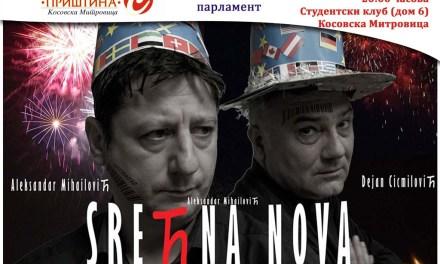 """Сутра увече трагикомедија """"Срећна нова"""" у Студентском клубу"""