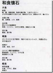 2017-05-18menu4