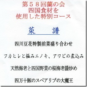 2018-05-16四川蘭の会menu1