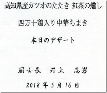 2018-05-16四川蘭の会menu2