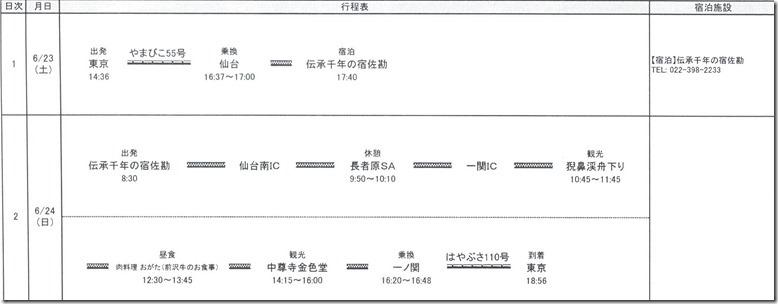 DSC04392_2018-06-23itn1