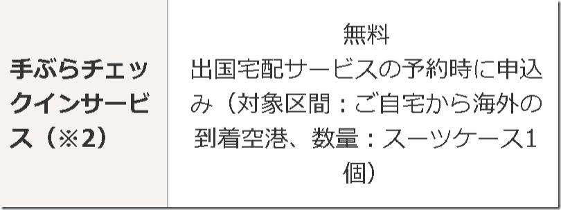 screencapture-cr-mufg-jp-jalcard-baggage-index-html-2018-06-30-08_42_2922