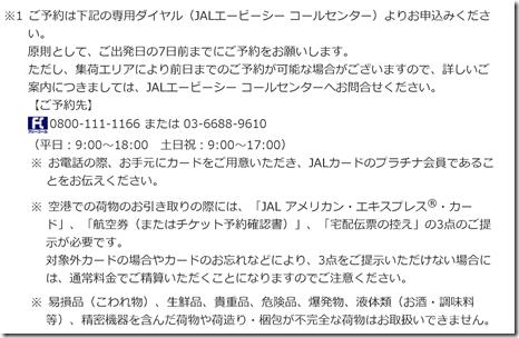 screencapture-cr-mufg-jp-jalcard-baggage-index-html-2018-06-30-08_42_293