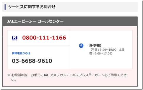 screencapture-cr-mufg-jp-jalcard-baggage-index-html-2018-06-30-08_42_298