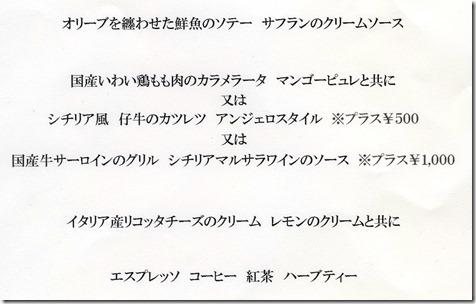2018-06-26アンジェロコートestate-menu3
