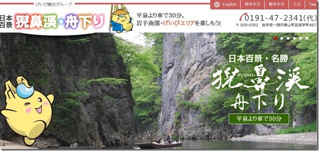 screencapture-geibikei-co-jp-2018-07-18-20_55_59