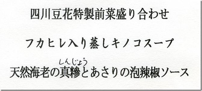 四川蘭の会メニュー2018-09-19-1