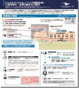 arrivalCGK_201705-02_ページ_1