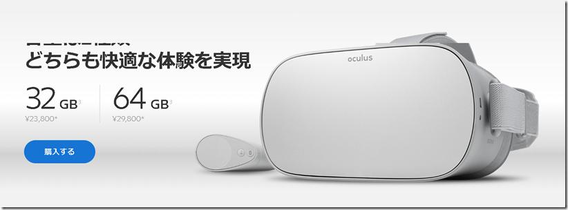 oculus go2018-09-24-8