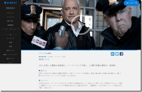 screencapture-video-unext-jp-title-SID0027256-2018-09-26-20_13_23