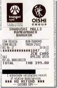shabushi-2017-12image036