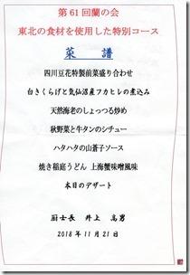 四川蘭の会メニュー@2018-11-21
