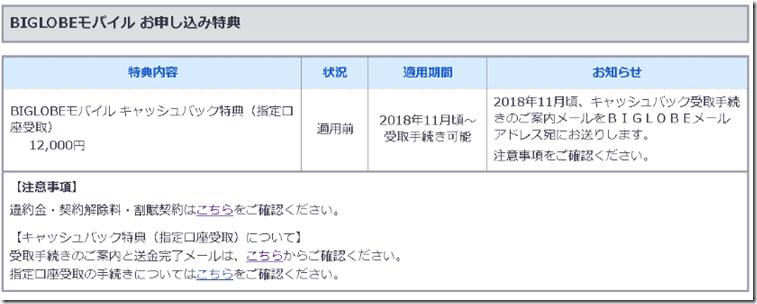 2017-11-04-18-58-member.sso_.biglobe.ne_.jp1_