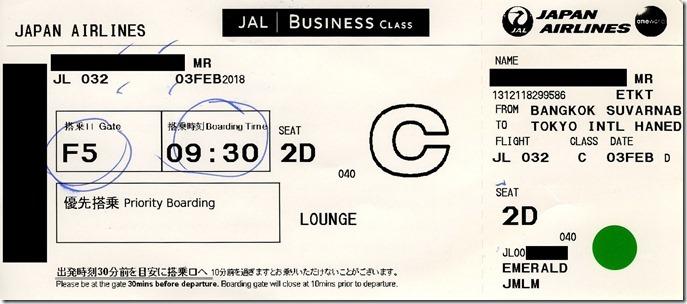 BKK-HND JLビジネスクラス@2018年1月image087