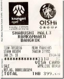 shabushi-3DSC02894_2018-01-27bkk