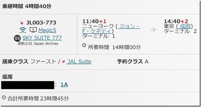 jfk-nrt2019-06-21
