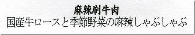 四川蘭の会メニュー2019-05-15-6