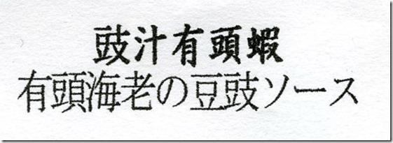四川蘭の会メニュー2019-05-15-3