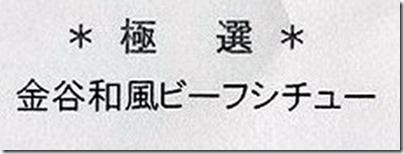 2019-06鬼怒川温泉・金谷ホテルメニュー1-32