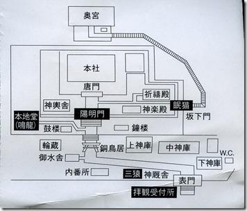 2019-06日光東照宮陽明門チケット2