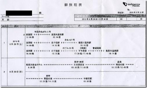 2019-06-29鬼怒川温泉旅程表