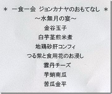 2019-06鬼怒川温泉・金谷ホテルメニュー1-21