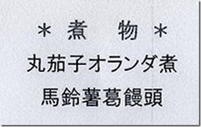 2019-06鬼怒川温泉・金谷ホテルメニュー1-24